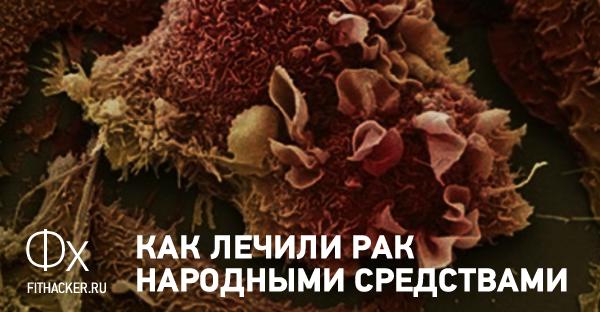 Лечение рака в народе
