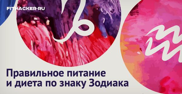 Диета по знакам Зодиака - Женский сайт