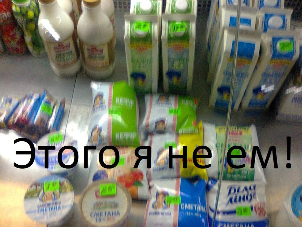 Молочки я не ем