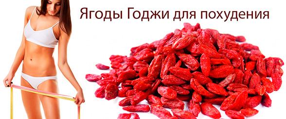 как принимать ягоды годжи для похудения инструкция - фото 9