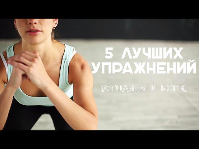 5 домашних упражнений для ног и ягодиц