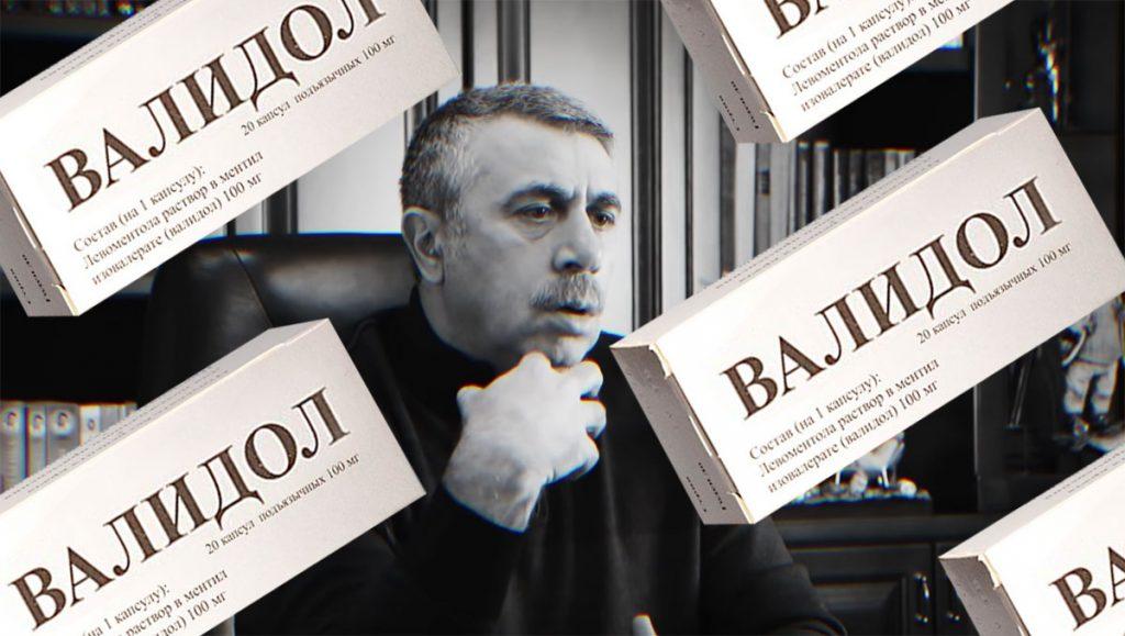 Доктор Комаровский: немедленно выбросьте Валидол из своей аптечки!